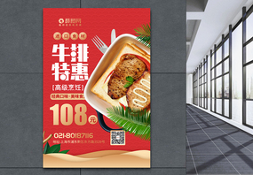 美味西餐牛排美食海报图片