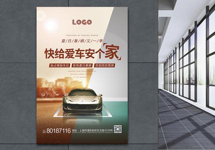 地产夏日炎热车位销售广告海报图片