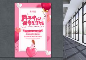 月子中心母婴生活馆宣传促销活动海报图片
