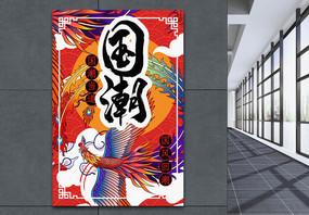 中国风大气国潮文化宣传海报图片