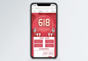 618理想生活节促销手机端模版图片