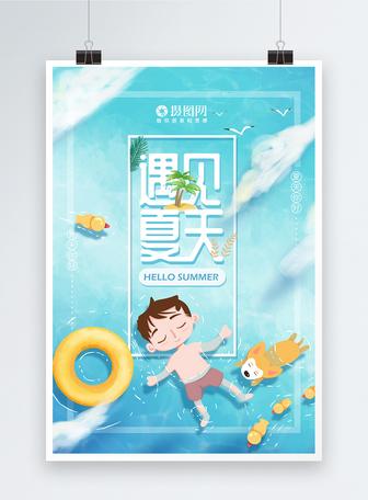 清新插画风夏天你好海报