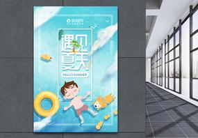 清新插画风夏天你好海报图片