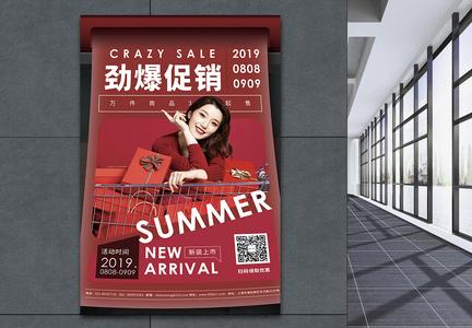 劲爆促销红色宣传海报图片
