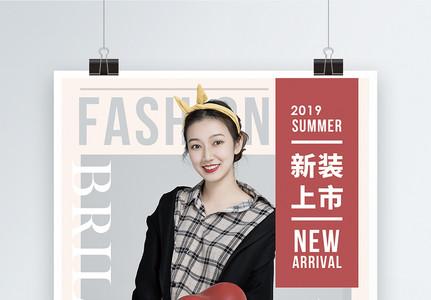 杂志风新装上市促销宣传海报图片