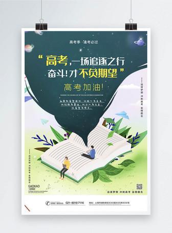 高考追逐之行系列3海报