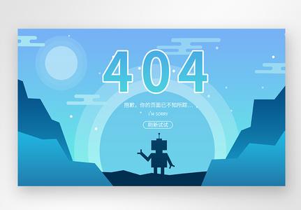 web界面网页404网络连接错误界面图片