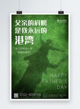 父子温馨绿地父亲节日海报