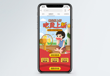 吃货上新美食促销淘宝手机端模板图片