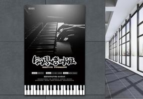 黑色创意钢琴培训班促销海报图片