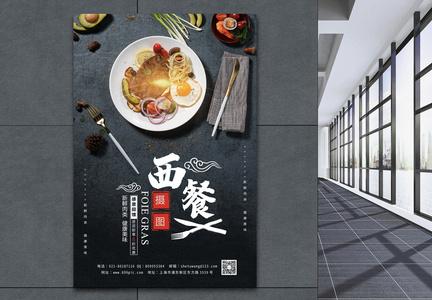 黑色大气西餐海报模板图片