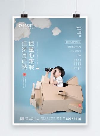 清新创意孩童六一儿童节61节日海报