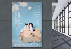 清新创意孩童六一儿童节61节日海报图片