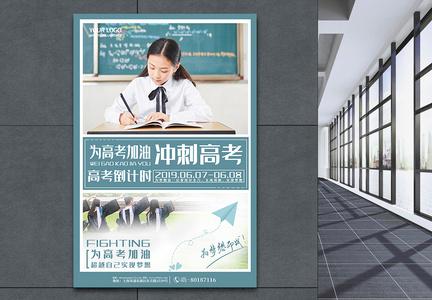 简约高考加油冲刺高考考试海报图片