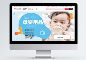母婴用品婴儿海报电商淘宝BANNER图片