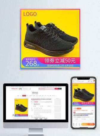 简约清新大气平板鞋子产品主图模板