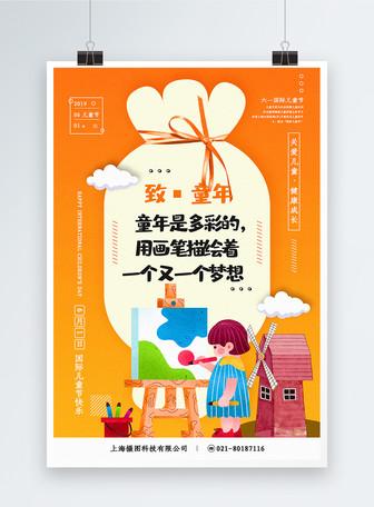 创意儿童节主题系列宣传海报