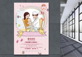 关爱宝宝健康成长儿童健康体检海报图片