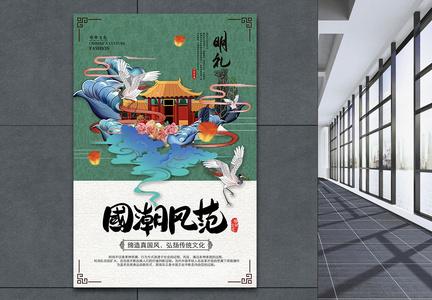 国潮风范古典海报图片