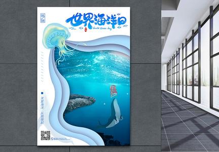 剪纸风6.8世界海洋日公益宣传海报图片