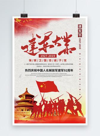 建军大业八一建军节宣传海报