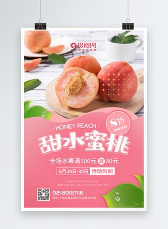 粉色新鲜水蜜桃水果促销10bet国际官网,,,,,,,,,,,