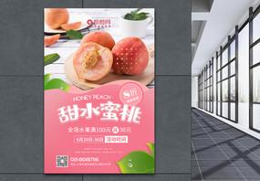 粉色新鲜水蜜桃水果促销海报图片