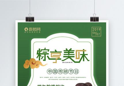 粽享美味端午节海报图片