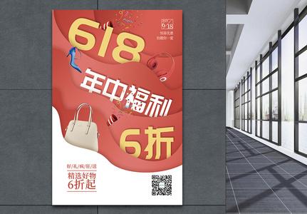 618年中福利促销海报图片