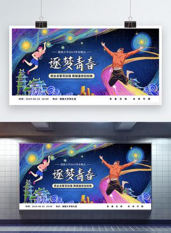 梦想星空毕业晚会宣传展板