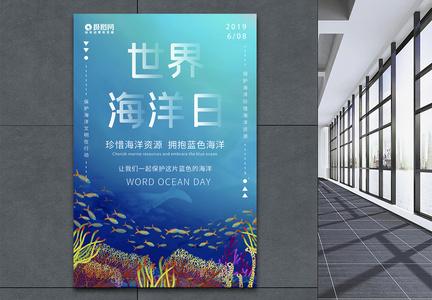 蓝色简洁大气世界海洋日公益海报图片