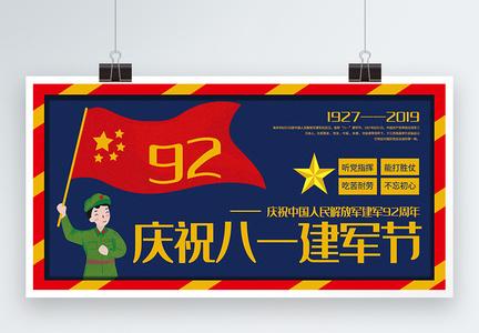 插画风庆祝八一建军节党建宣传展板图片