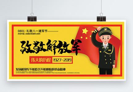 插画风致敬解放军八一建军节党建展板图片