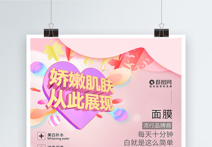 粉色美妆护肤品面膜霜海报图片
