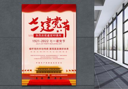 红色简洁大气建党节宣传海报图片