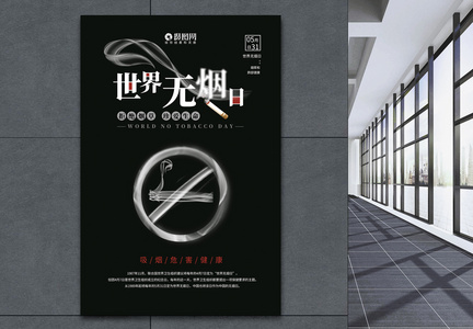 黑色简洁世界无烟日海报图片