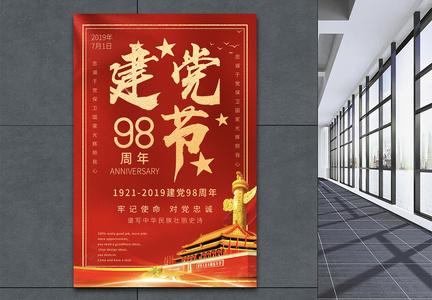 红色简洁大气建党98周年宣传海报图片