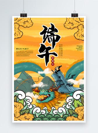 大气国潮风端午节海报