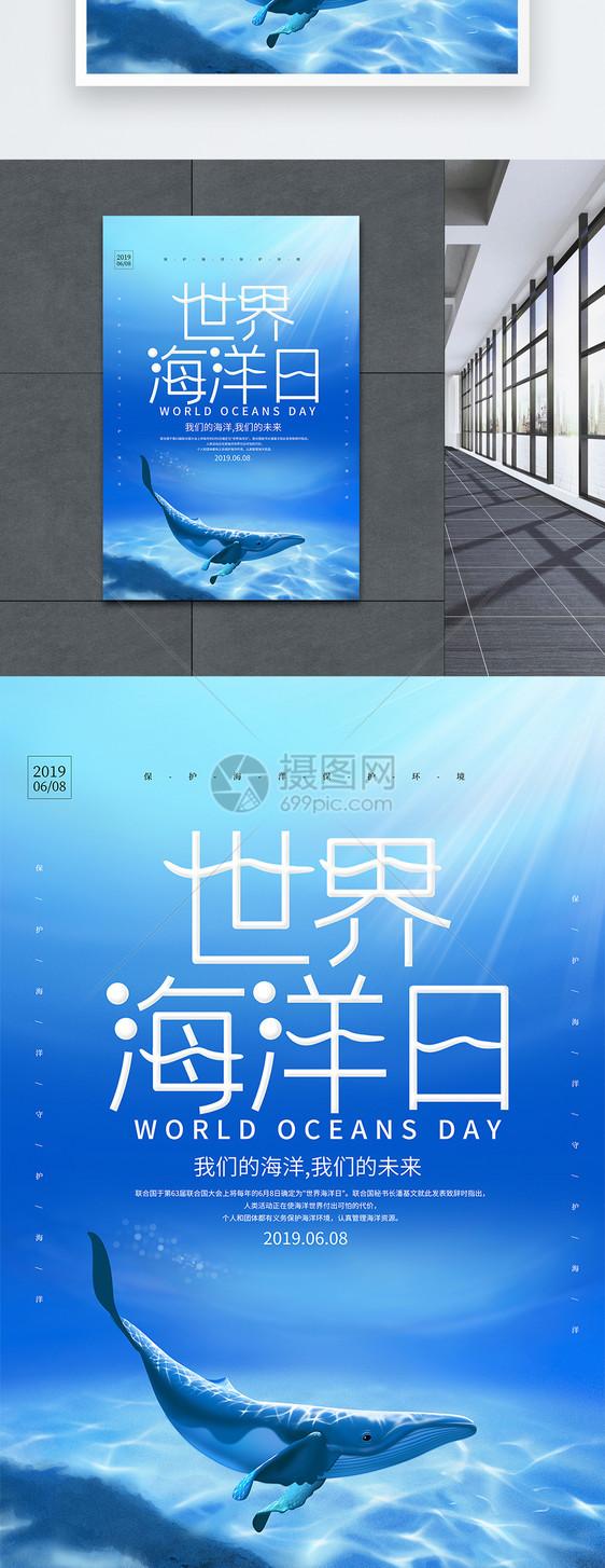 蓝色简约世界海洋日海报图片