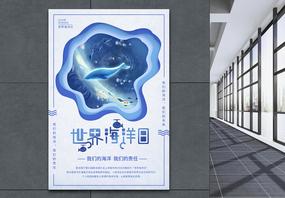 剪纸风世界海洋日海报图片
