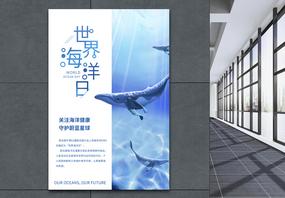 简洁世界海洋日海报图片