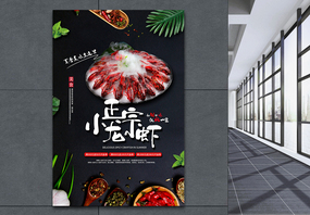 餐饮美食美味小龙虾海报图片