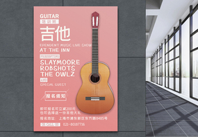 吉他培训招生海报图片