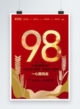 七一建党98周年海报88必发手机官网登录