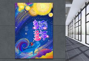 创意线圈彩色儿童节海报图片