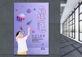 紫色简约儿童节促销海报图片