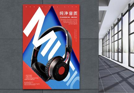 时尚高端大气耳机促销宣传刷屏海报图片