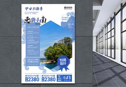 蓝色简约毕业游云南游海报图片