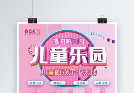 粉色儿童乐园海报图片