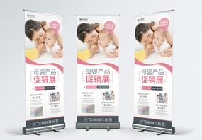 母婴产品促销展展架图片